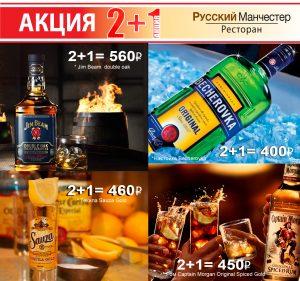 джемисон бехеровка текила звездочка 2